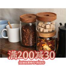 相思木bl璃储物罐 es品杂粮咖啡豆茶叶密封罐透明储藏收纳罐