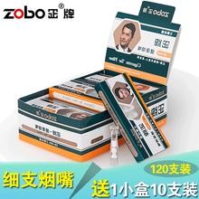 ZOBO正牌一次性烟嘴过