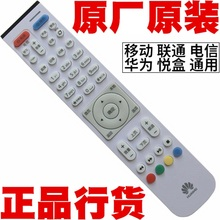 原装华bl悦盒EC6meV9中国电信联通网络机顶盒通用电视盒子