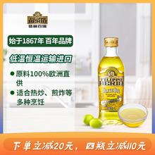 翡丽百bl意大利进口me饪橄榄油500ml/瓶装食用油炒菜健身餐用