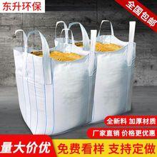 吨包袋bl新吨袋1吨ti袋污泥吨袋太空袋固废吨袋
