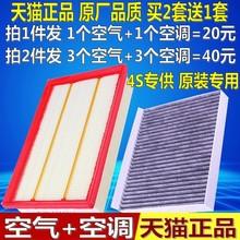 适配长安CS55 1.5T新逸动原厂Cbl1635睿tiS75空气空调滤芯格清器