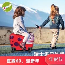 瑞士Obmps骑行拉m0童行李箱男女宝宝拖箱能坐骑的万向轮旅行箱
