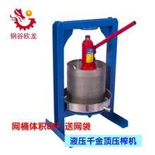 蔬菜油bm蜂蜜不锈钢m0榨油机手动家庭葡萄酒水果压榨机脱水器