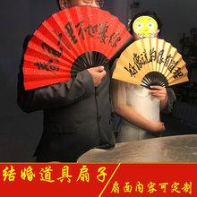 新郎个性创意接bm折扇中国风m0郎团迎亲道具婚庆拍照装备