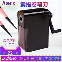 阿思卡bm笔美术生专m0生铅笔日本新式刨手摇素描削笔器