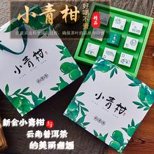 新会特产(小)青柑宫廷普洱熟bm9柑普茶陈m0春节年货礼盒装包邮