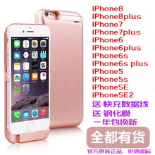 适用于bmhone5se7/8背夹充电宝苹果6p/8p电池5/5s/se专业无线