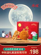 安琪五仁月饼礼盒装710bm9经典五仁kj式月饼中秋糕点团购送礼