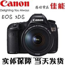 【佳能专卖】Canon/佳能 EOS 5bm17S 专kj码单反相机佳能5ds