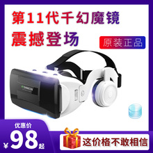 vr性bm品虚拟眼镜kj镜9D一体机5D手机用3D体感娃娃4D女友自尉