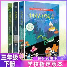 预售快bm读书吧三年kj中国古代寓言故事伊索寓言克雷洛夫寓言正款全套全集 的教款