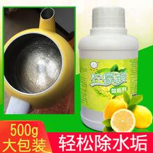 大头公bm檬酸水锈垢sb洗剂电热水壶饮水机锅炉