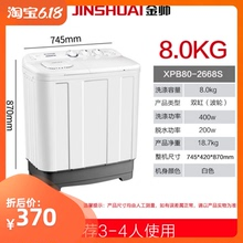 JINbmHUAI/sbPB75-2668TS半全自动家用双缸双桶老式脱水洗衣机