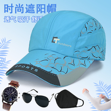 帽子男bm士新式出游sb防晒太阳帽子潮流速干帽棒球帽鸭舌帽子