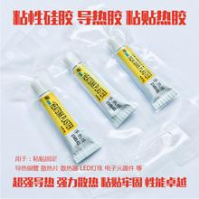 导热胶bmTARS-sb强粘性硅胶ST922粘性硅脂粘贴散热片散热铜管胶水