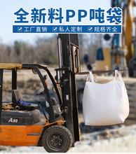 吨袋吨bm全新吨包袋in空预压污泥1.5吨白色加厚包邮吨袋