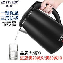 电热水bm半球电水水nt用保温一体不锈钢快泡茶煮器宿舍(小)型煲