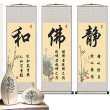静字佛bm茶禅字书法nt轴挂图客厅茶室办公室装饰丝绸励志挂画