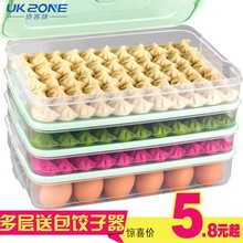 饺子盒bm房家用水饺nt收纳盒塑料冷冻混沌鸡蛋盒