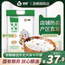 浙粮臻bn东北黑龙江em种5kg优选圆粒东北包邮