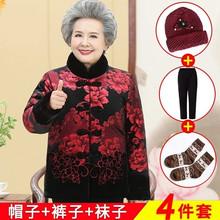 奶奶装bn0大码棉外nk婆婆冬装棉袄秋冬式棉衣妈妈装