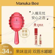 (小)蜜坊bn儿棒棒糖蜂xn膏滋润保湿补水修护防干裂宝宝护唇男女
