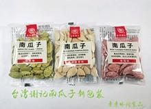 台湾谢bn绿茶味铁观xn瑰味独立包装500g新坚果炒货包邮