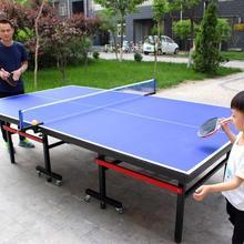 家庭儿bn(小)型乒乓球xn室内标准可折叠案子移动式面板