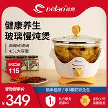 Delbnn/德朗 qy02玻璃慢炖锅家用养生电炖锅燕窝虫草药膳电炖盅