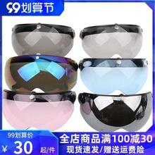 电动摩托车哈雷复古bn6盔镜片Wwh镜三纽扣款镜片防风风镜