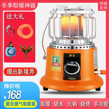 燃皇燃bo天然气液化xe取暖炉烤火器取暖器家用烤火炉取暖神器