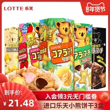 乐天日bo巧克力灌心ca熊饼干网红熊仔(小)饼干联名式