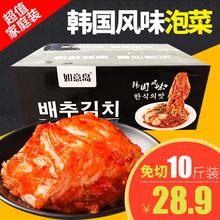 韩国泡bo辣白菜免切ca整箱正宗下饭菜咸菜朝鲜开胃菜批发