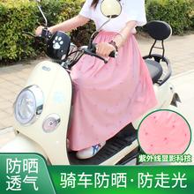 骑车防bo装备防走光ca电动摩托车挡腿女轻薄速干皮肤衣遮阳裙