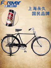 上海牌bo八大杠28ca自行车男复古老式单车加重载重成的老的