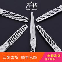 苗刘民bo业无痕齿牙ca剪刀打薄剪剪发型师专用牙剪