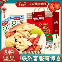 新疆雪山果园儿童孕妇每日坚果混合bo13果(小)包ca果礼盒组合装