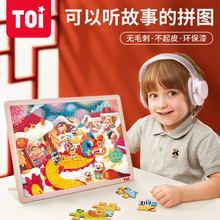 TOI木bo拼图儿童早ca智力玩具恐龙3-4-5-6岁宝宝幼儿男孩女孩