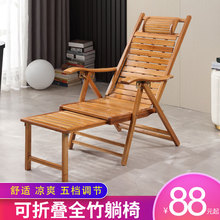 竹可折bo椅子家用午ca睡椅凉椅老的休闲逍遥椅实木靠背椅