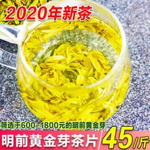 202bo年新茶叶黄ca茶片明前头采茶片安吉白茶500g散装茶叶绿茶