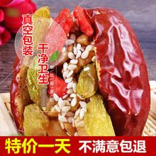 红枣夹bo桃仁500va新货美脑枣新疆和田大枣夹心办公室零食品