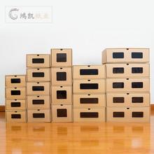加厚款纸质透明鞋bo5纸盒 抽va收纳鞋盒鞋子收纳盒男女包邮