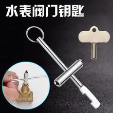 水表前bo门(小)型开水va匙通用水管钥匙阀门开关扳手
