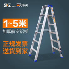 思德尔bo合金梯子家gz折叠双侧的字梯工程四五六步12345米m高