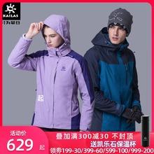 凯乐石bo合一男女式ha动防水保暖抓绒两件套登山服冬季