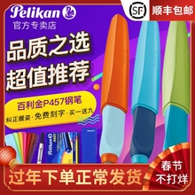 德国pbolikanas钢笔学生用正品P457宝宝钢笔(小)学生男孩专用女生糖果色可