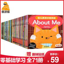 傲游猫-bo儿英语分级as本 全71册 儿童2-3-4-5-6岁零基础入门英文启