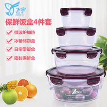 保鲜盒bo料圆形微波as专用密封盒冰箱收纳盒水果便当饭盒套装
