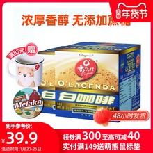 马来西亚进口老志行白咖啡1+1无bo13糖速溶as香滑提神包邮
